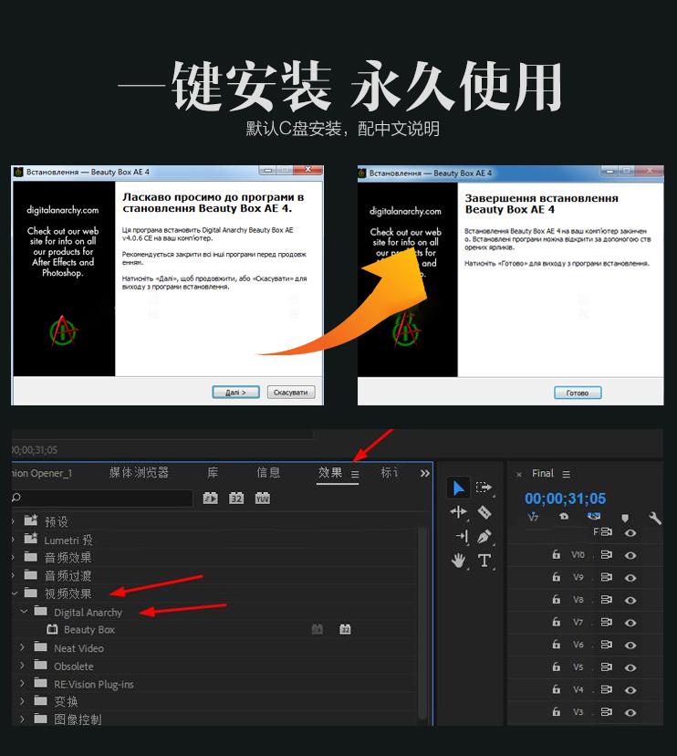PR/AE/FCPX视频人物磨皮美容美肤美白颜效果插件中文汉化 Mac/Win
